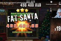 занос в Fat Santa
