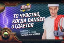 слот DANGER